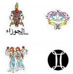 Gemini Zodiac Tattoos